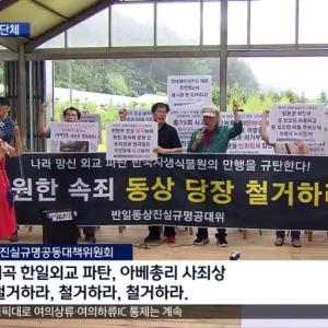 安倍首相を模した土下座像を撤去しろと韓国の市民団体が集結する