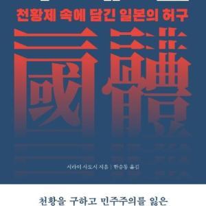 【韓国発売】白井聡(京都精華大)著『国体論』 日本右翼が韓半島平和ムードを敬遠する理由