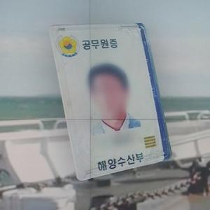 【朝鮮日報】遺体が消えた?浮遊物を40分間燃やした?つじつまが合わない北の説明 韓国軍の発表と大きな食い違い
