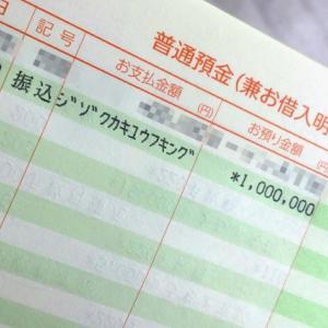 沖縄タイムス「コロナ対策の持続化給付金を大学生も不正受給していました」