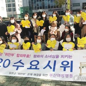 【韓国】「日本は謝罪・賠償を」~黄色い蝶を挙げた第59回・釜山水曜デモ