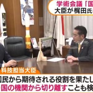 【朗報】日本学術会議「国から分離」大臣が梶田会長に検討要請