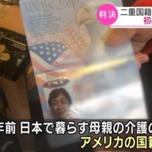 二重国籍認めないのは憲法違反の訴え 初の司法判断へ (東京地裁)