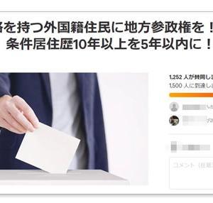 日本籍の在日コリアンです。「永住資格を持つ外国籍住民に地方参政権を!」キャンペーンを立ち上げました
