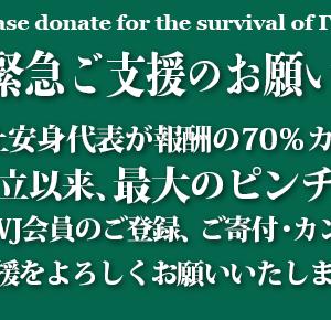 【パヨクメディア】コロナ禍でIWJは存続できるかどうかの危機に直面!! 会員数がついに4000人未満に!