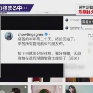 香港 出所した周庭氏がインスタグラムを更新 黒一色の画面
