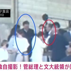 【テレ朝独自】G7菅総理と文大統領の直接対面の様子を撮影 1分ほど対面