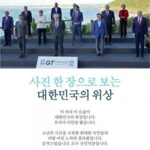 【悲報】韓国政府「韓国の地位が最上レベルに!」G7団体写真の立ち位置で勘違い?  文大統領が「最前列の理由」www