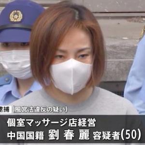【速報】春麗(50)を逮捕!!