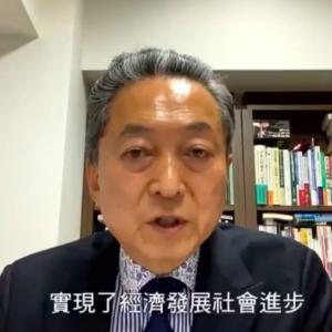 【動画】鳩山由紀夫、中国共産党100周年で祝辞「世界で唯一米国を超えることができる成功国家」