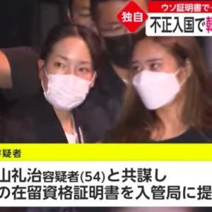 【不正入国】韓国人の李周英容疑者(25)女とブローカーの秋山礼治容疑者(54)を逮捕 うそ証明書で...実は「ホステス」