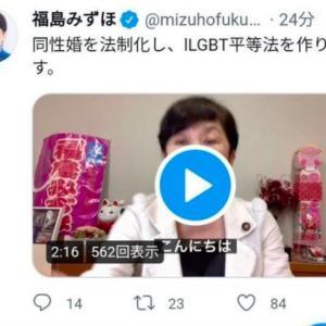 【悲報】福島みずほ「 lLGBT平等法を作ります」