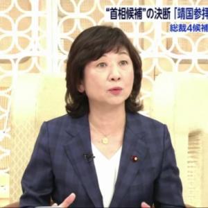 【総裁選】野田聖子「私も最初の頃は(靖国参拝に)無邪気に行ってたんですけど、やめました」