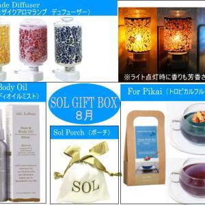 8月の中身は?「SOL GIFT BOX(限定発売)」ついにスタート!!