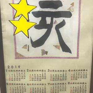 娘特製 亥カレンダー