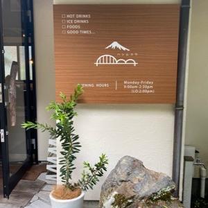 静岡市駿河区丸子の『ハシムコウ』へランチ