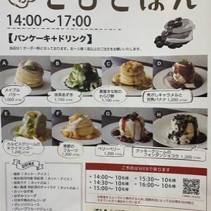 ふわふわパンケーキ『こびとぱん』のテイクアウト