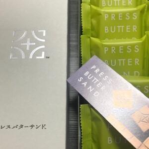 京都限定 プレスバターサンド