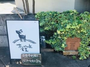 静岡市駿河区 おしかの丘食堂