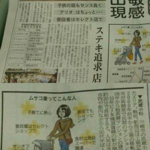 武蔵小杉の奥様方、ムサコ妻と呼ばれるセレブだった子供服もセンス良く、アリオはちょっと… #画像