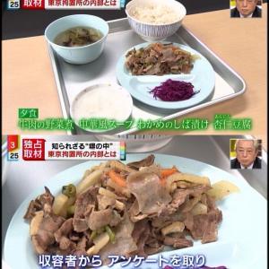 東京の死刑囚の食事が公開される |  結構味がしっかりしてて美味しいかったよ。  |  パヨクの顔つきはなぜこうも醜悪なのか?