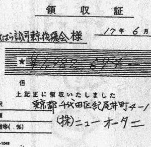 前原誠司が切ってもらったというニューオータニの領収書、市販のもので印紙もなく偽造の疑い