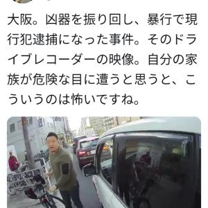 「ブチ🔴すぞ」自転車相手にバール持って降りてくる大阪の車カスが激写される |  関西ではこれが挨拶らしいな