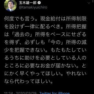 玉木雄一郎(香川)「現金給付は所得制限設けず一律に配るべき!やれないなら代わってほしい!」 |  震災直後の3月22日、上級国民の大久保海璃君誕生