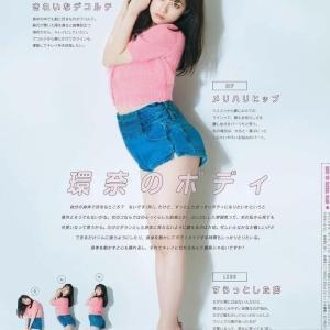 橋本環奈さんがラブリンモンローみたいにおなりあそばれる。 #画像    妊娠してるだろこれ