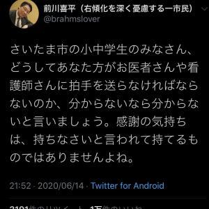 前川喜平天下り斡旋犯「どうして拍手を送るのか。感謝の気持ちは持ちなさいと言われるものではない」