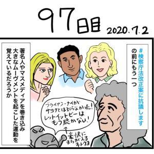 サヨク漫画「100日で崩壊する政権」がサヨク界隈で話題に政権崩壊まであと3日 |  何かのマネするのホント好きね