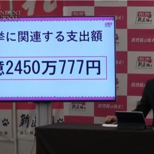 れ新の山本太郎、東京都知事選での公職選挙法違反を自ら暴露w #悲報 |  立憲の枝野とれいわの山本は公職選挙法違反チャレンジでもしてたのか