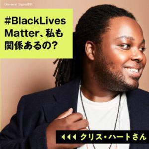 日本人よ、BLMに沈黙するのは暴力だぞ! #朝日新聞 |  うちはうち、よそはよそ