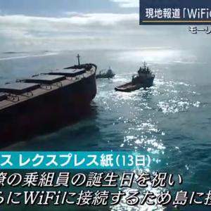 商船三井の貨物船がモーリシャス島に急接近して座礁した理由がついに判明!    ちなみにこのゴミどもを雇ったのは三井ではなく長鋪汽船な