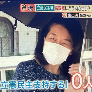 大阪駅で2時間取材「立憲民主支持する」0人 #悲報 |  どこか支持してるの?