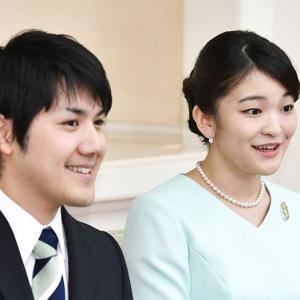 せせら笑う秋篠宮眞子と小室圭『国民が何をほざこうが結婚一時金(税金)1億4千万はキッチリ頂く』 |  結婚してみてほしい