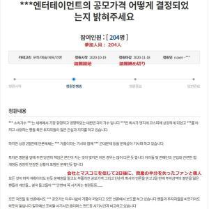 韓国BTS株の暴落、ガチで日本のせいになりそうな件 #悲報 |  株買ったファンが暴落で慌てる意味がわからん  |  btsには関してはマジで魅力が分からん