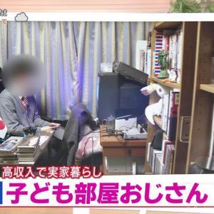 テレビ朝日の子供部屋おじさん特集、ヤラセ疑惑wwwwwwwwww