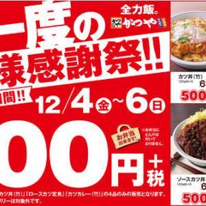 かつや、今日からカツカレー(竹)、ロースカツ定食(竹)、カツ丼(竹)が500円 #速報 |  かつやのカレーは苦い  |  所沢に引っ越したら何もなくて困ってる