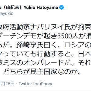 鳩山由紀夫「ロシアはデモで若者3500人が捕まった。一方、日本の若者は沈黙。どちらが民主国家なのか」