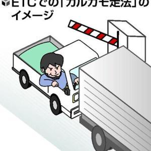 ETC「カルガモ走法」で不正通過600回超、男を追い詰めた阪神高速社員の執念 |  こんな行為繰り返して惨めな気分にならないのがすごい  |  無料にすればいいのに