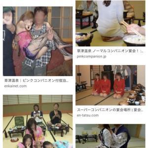 女「草津ピンクコンパニオンプランがキモすぎる絶対に草津温泉には行かない」(画像あり)
