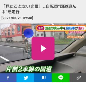 バカのテレ朝「いやあ!自転車が右車線走ってるう!」←道交法20条で自転車も自転車も左車線です。