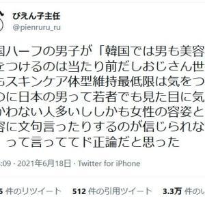 ツイッター女性「在日韓国人の男性はステキ、日本人の男はサイテー」→3万いいね |  日本人男叩きが慢性化する一方、在日が神格化されるツイッターの異常さ