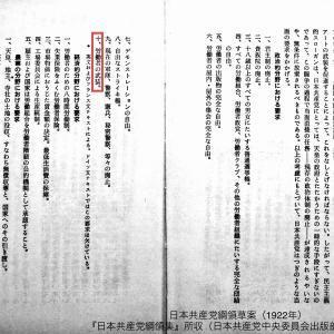 日本共産党さん綱領に「労働者の武装・平和的手段は間違い」とうっかり記述して炎上 #ひるおび |  これ志位どーすんの?  |  アメリカ人と別に言ってること変わらないよね?