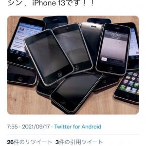 iPhone13、ドコモが3万4232円から大手3社で最安値 #スマホ |  11万円の商品が2年間リース料込で3.5万円なら安いと思うけどね