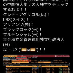 中国の恒大集団デフォルト危機→日本人「ザマぁw」→大株主9位に日本年金機構 #悲報 |  またやらかしたってなんなん?