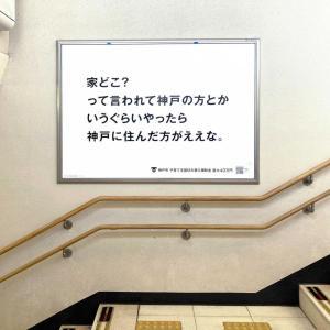 オワコン神戸市さん周辺の町に喧嘩を売ってしまうwwwww #悲報 |  21駅の神戸市の広告の文言一覧wwwwwwwww  |  明石の方がええやろ  |  何で神戸の人口減ってるの?