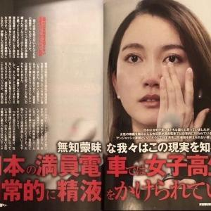 伊藤詩織「日本の女子高生たちは、満員電車の中で日常的に精液をかけられている」 #動画あり