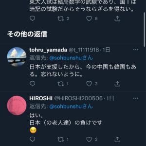 中国人識者「なぜ日本が韓国に負けたのか理由を教えてあげよう。この思考ができない限り日本未来ない」
